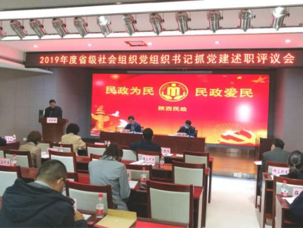 省民政厅召开省级社会组织 党支部书记抓党建述职评议会