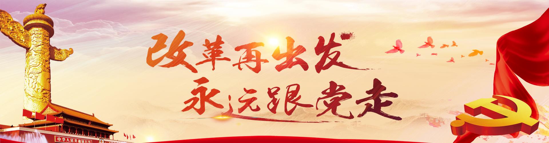 陕西省企业家协会党建专栏